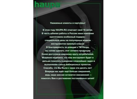 Акция к десятилетию HAUPA-RU!